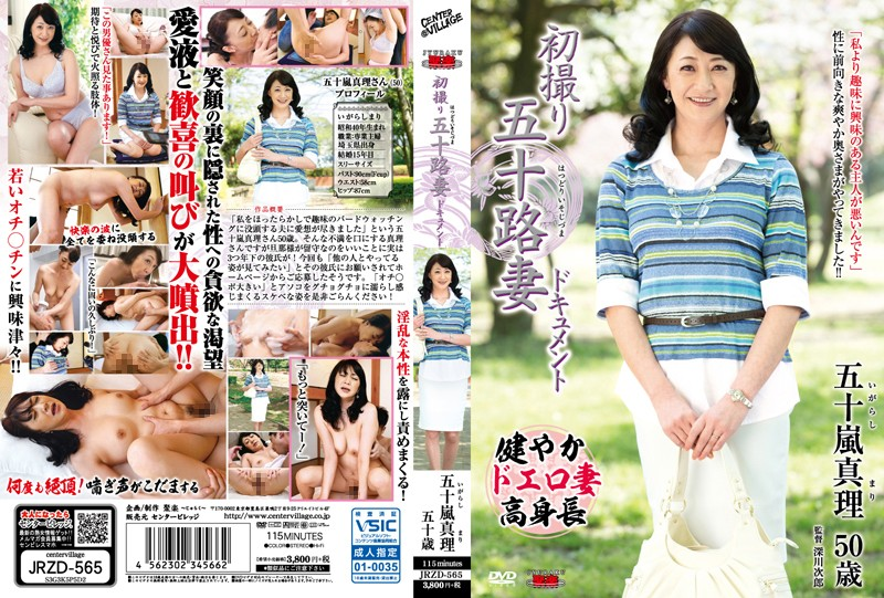 JRZD-565 First Shooting Age Fifty Wife Document Igarashi Truth