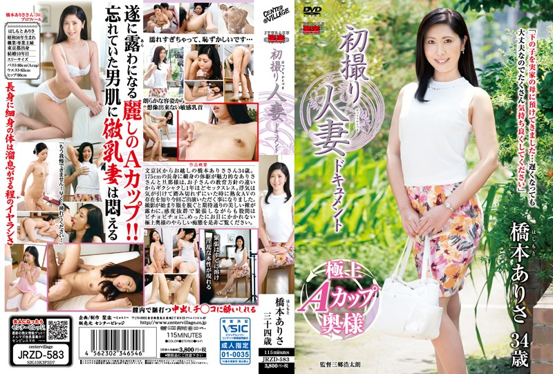 JRZD-583 First Shooting Wife Document Hashimoto Arisa