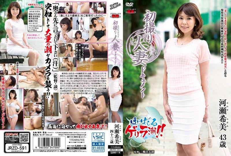 JRZD-591 First Shooting Wife Document Kawase Nozomi