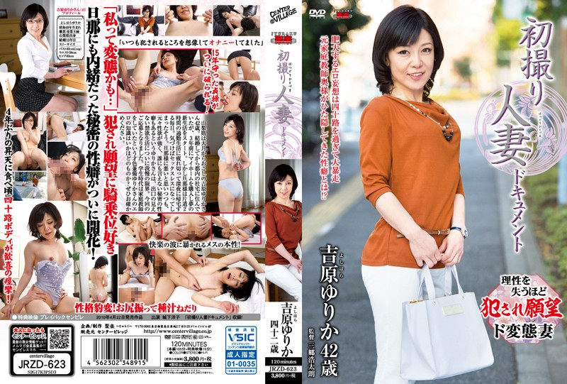 JRZD-623 First Shooting Wife Document Yurika Yoshihara