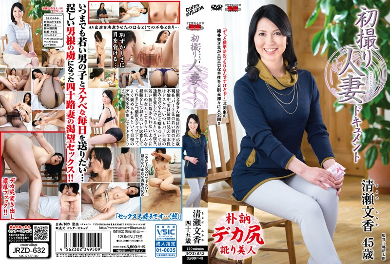 JRZD-632 First Shooting Wife Document Fumika Kiyose