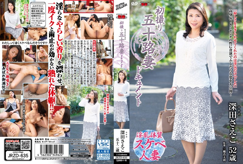 JRZD-635 First Shooting Age Fifty Wife Document Saeko Fukada
