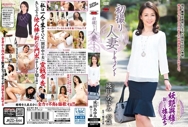 JRZD-644 First Shooting Wife Document Ayumi Narita