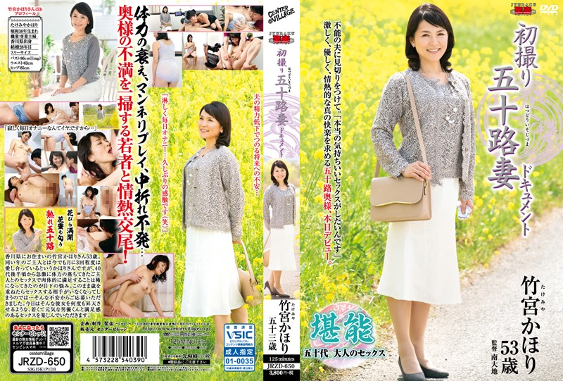 JRZD-650 First Shooting Age Fifty Wife Document Takemiya Kaori