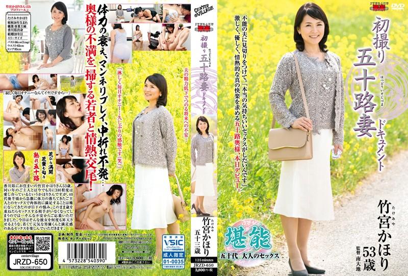 JRZD-650 First Shooting Age Fifty Wife Document Takemiya Kaori