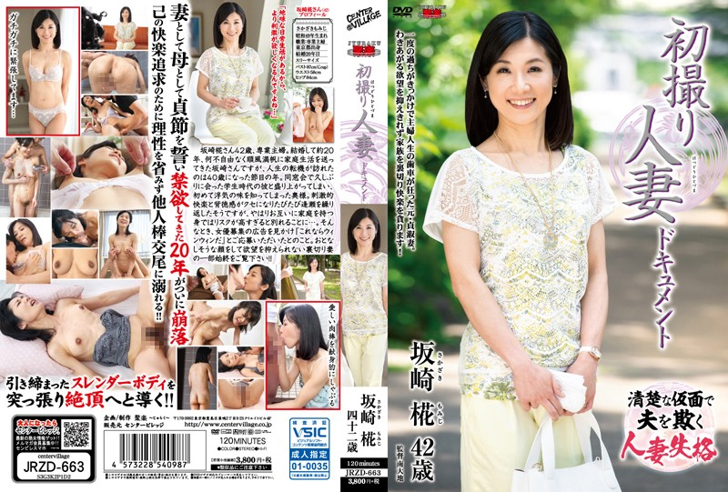 JRZD-663 First Shooting Wife Document Sakazaki Momiji