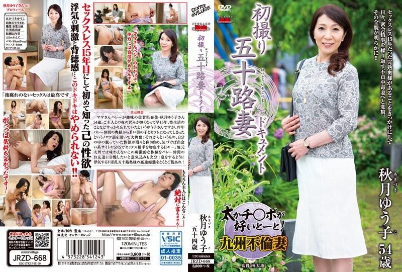 JRZD-668 First Shooting Age Fifty Wife Document Yuko Akizuki