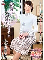 初撮り人妻ドキュメント 小木早苗