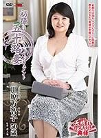 「初撮り五十路妻ドキュメント 川原万智子」のパッケージ画像