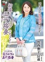 JRZD-772 First Shot 50th Wife Document Document Takeuchi Kyoko