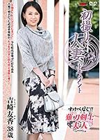 初撮り人妻ドキュメント 吉崎友香
