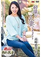 初撮り人妻ドキュメント 高崎恵美