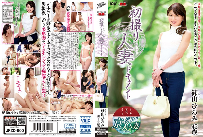 jrzd-900-first-shot-married-woman-document-hiromi-hatakeyama