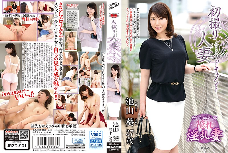 jrzd-901-first-shooting-wife-document-ikeyama-akane