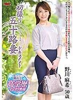 初撮り五十路妻ドキュメント 野川麻希