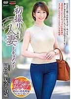初撮り人妻ドキュメント 岡村麻友子