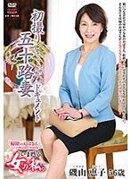 初撮り五十路妻ドキュメント 磯山恵子
