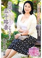 初撮り五十路妻ドキュメント 永田成子