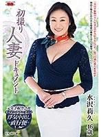 初撮り人妻ドキュメント 水沢莉久
