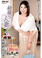 初撮り人妻ドキュメント 浅岡紗江