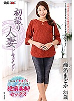 JRZE-008 First Shooting Married Woman Document Madoka Sena