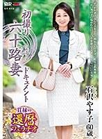 初撮り六十路妻ドキュメント 石沢やす子
