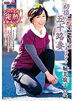 JRZE-046 First Shooting Fifty Wife Document Miyako Hori