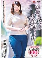 初撮り人妻ドキュメント 徳山莉乃