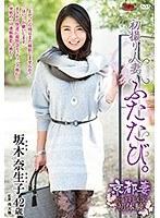 JURA-06 初撮り人妻、ふたたび。 坂木奈生子