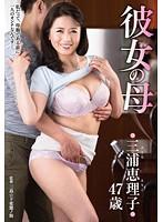 FHD keed-038 彼女の母 三浦恵理子