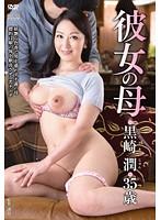 KEED-39 彼女の母 黒崎潤