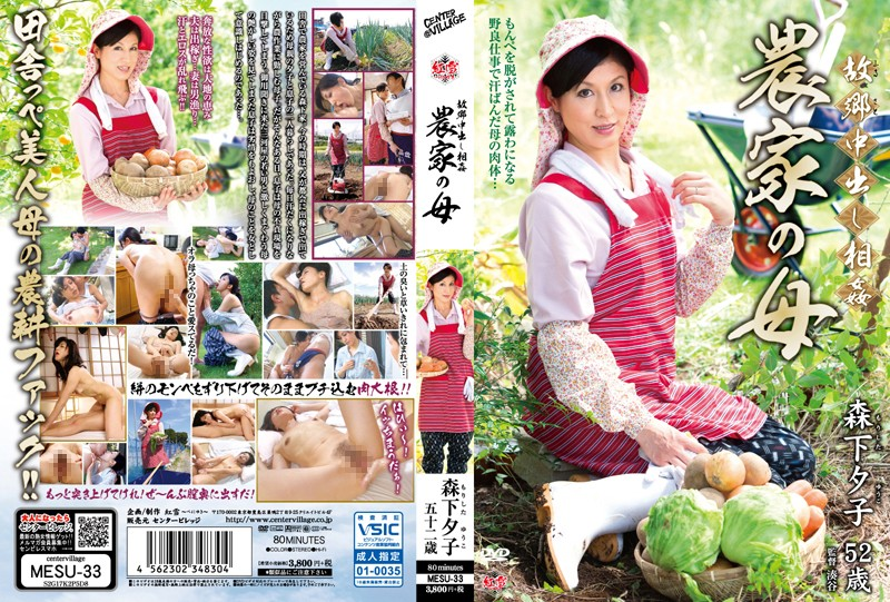 MESU-33 Mother Morishita Of Pies Hometown Incest Farmers Yuko