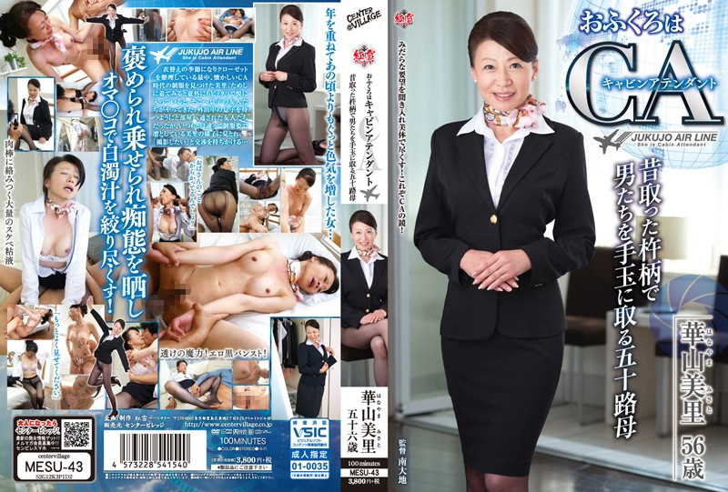 MESU-43 My Mother CA Age Fifty Mother Huashan Misato To Take The Men In Kinezuka Taken A Long Time Ago To The Cue Ball