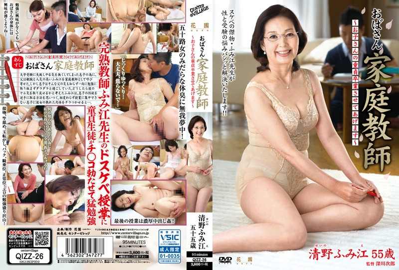 QIZZ-26 Aunt Tutor - You Let Them Be Children Of Virgin Graduation - Seino Fumie