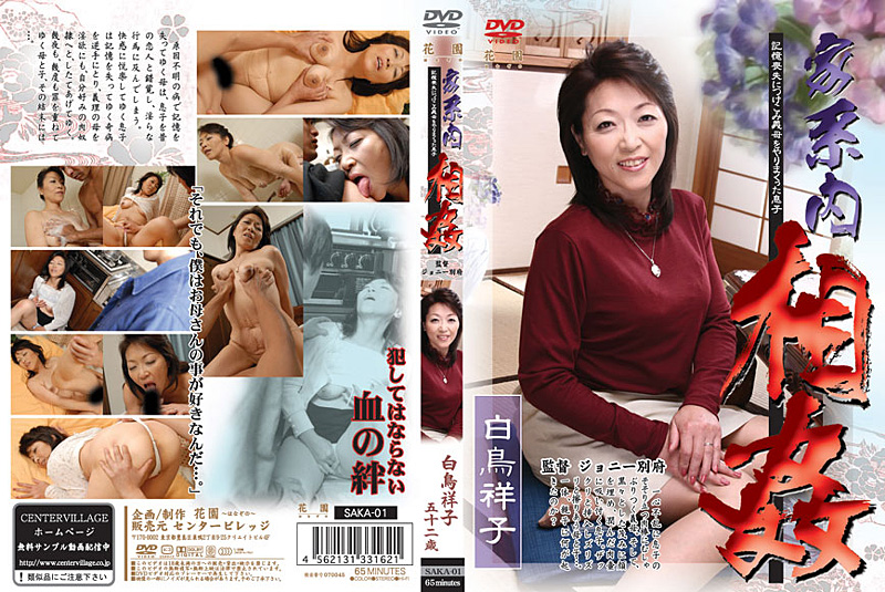 SAKA-01 It was allowed to fill Mr. Nasty maid housekeeper dispatch!