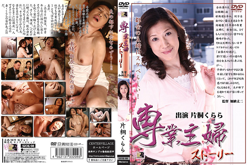 SJOK-08 Kurara Katagiri Story Full-time Homemaker (Center Village) 2007-05-17