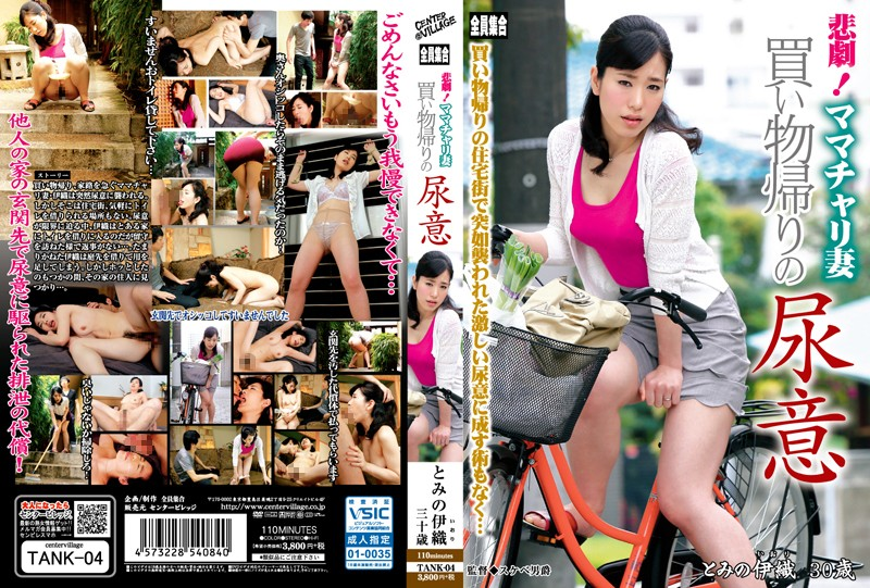 TANK-04 Tragedy!Micturition Of Granny's Bike Wife Shopping Way Home From Iori Tomino