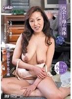再会した母の肉体 〜上京した息子の部屋に突然やってきた母〜 宮田かおる