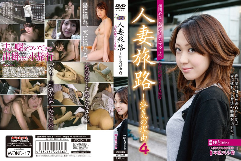 WOND-17 SEX Secret Trip To The Reason Of Cheating Husband 4 - Married Journey (Center Village) 2010-03-11
