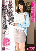 XMOM-07 Three Shots Without Shedding Into The Vagina Of The Brother And Daughter-in-law! Rui Hitzuki