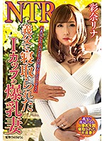 YPAA-12 I-cup's Busty Wife, My Father-in-law Got Lucky, Aina Rina