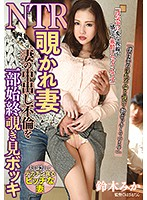 YPAA-15 Peeped Inside Watching Wife's Vaginal Impolite Partially All Looks Bokki Suzuki Mika