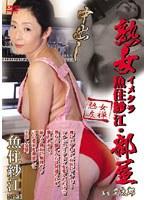 YUBA-01 - 熟女イメクラ 魚住紗江の部屋  - JAV目錄大全 javmenu.com
