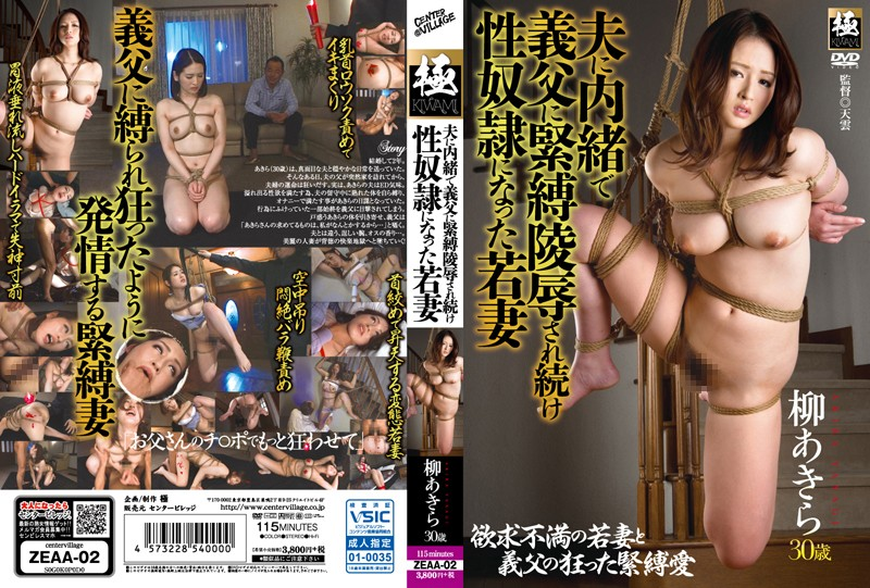 ZEAA-02 Wife Akira Yanagi Became Secret In Being Tied Insult To The Father-in-law Continued Sexual Slavery To Husband