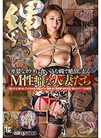 ZEAA-24 Cum Snapping With A Rope That Digs Into An Obscene Body M Habitable Men With Habit