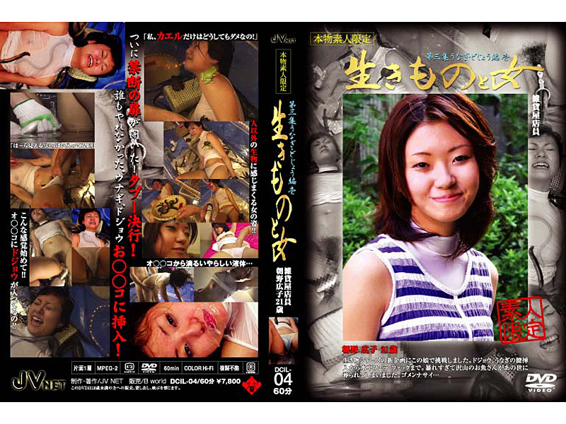 DCIL-04 Eel Hen Shu Ichi Soil Creatures And The Third Woman