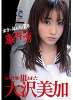 CRC-004 Oosawa Mika - Real Porn Star Industry Incident Record AD, Murder AV Industry Was Really