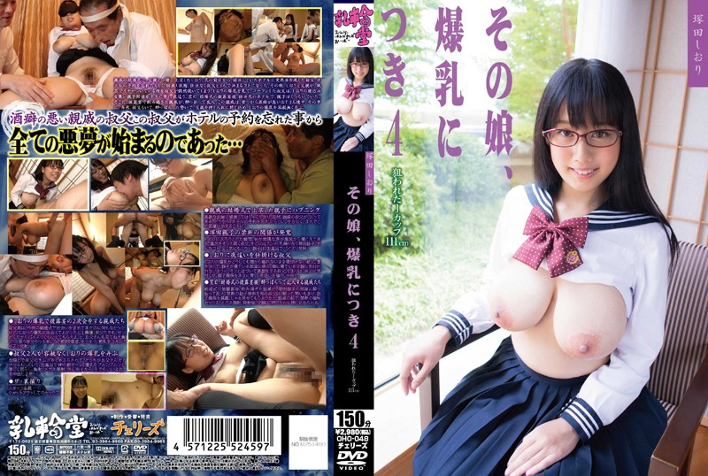 oho048 It's Because She Has Big Tits 4 - Targeted 111 cm J-Cup - Shiori Tsukada