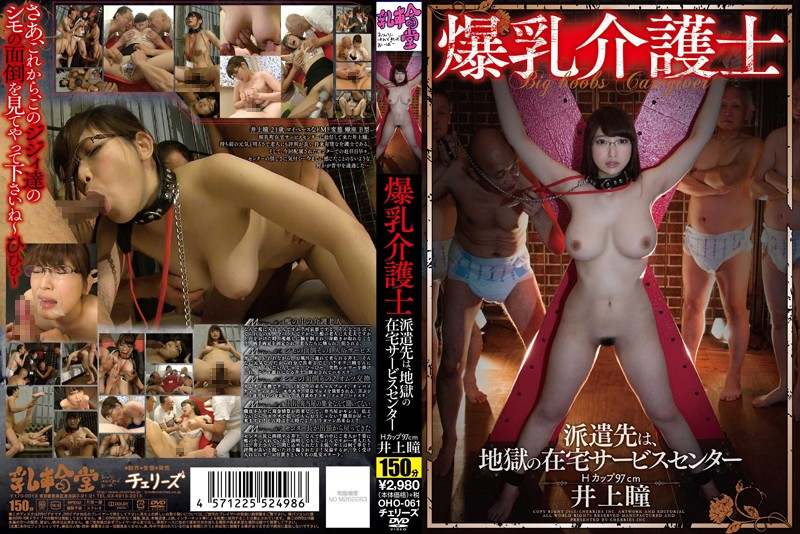 OHO-061 Dispatch Destination Hell Of Home Service Center Tits Caregiver Inoue Eye H Cup 97cm