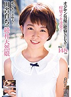 [KTRA-068] Pure Little Natural Girl Nurtured In The Countryside Akane Maiko